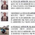 志村けん氏訃報、韓国も一斉報道「日本の国民的スター」「列島に衝撃」