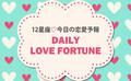 【12星座別☆今日の運勢】11月26日の恋愛運1位はいて座!異性に対して大胆なアプローチができる日