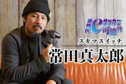 スキマスイッチ・常田真太郎がeスポのイメージ転換「ゲームとは何かを繋ぐもの」