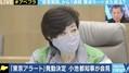 小池都知事が「東京アラート」発動を宣言 東京都庁が赤にライトアップへ