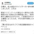 大村知事がツイート削除を説明