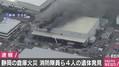 静岡県の倉庫で発生した火災 状況確認に向かった消防隊員ら4人が死亡
