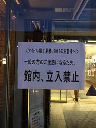 赤レンガ倉庫前の「立入禁止」貼り紙。写真はかもめ(@kamo_tes)さん