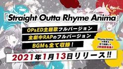 『Straight Outta Rhyme Anima』