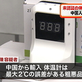 2℃の誤差も 粗悪な体温計宣伝か