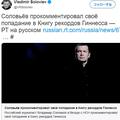 ロシア国営テレビ司会者ウラジーミル・ソロビヨフさんのツイッター。21日、1週間で最も長くテレビの生放送に出演した司会者として、ギネス世界記録に登録されたことを報じる記事のリンクを投稿した