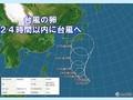 台風発生へ 週末は本州に接近か