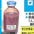 血液型に関係なく輸血が可能?開発者が語る話題の「人工血液」