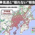 風速15m/s以上の継続で眠れない人が続出、台風15号を分析