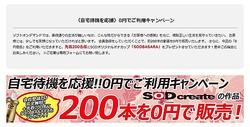 画像は「自宅待機を応援!!0円でご利用キャンペーン」スクリーンショット