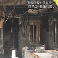 京アニのスタジオに放火