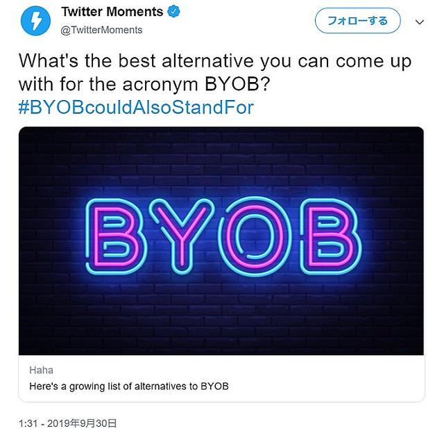 """飲み物持参を意味する""""BYOB"""" ちょっと違う""""BYOB""""って ..."""