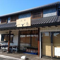 豆匠たかちが経営していた豆腐小売店「八王子一丁庵」