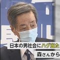 「橋本聖子氏は男勝り」自民党重鎮、セクハラ擁護のつもりが炎上