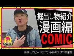 【動画】スピードワゴン小沢が推す未完の名作漫画「度胸星」 宇宙兄弟も影響を受けた?
