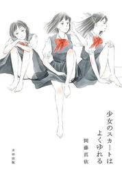 『少女のスカートはよくゆれる』岡藤真依/太田出版
