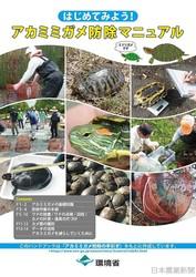 アカミミガメの防除を説明するマニュアル(環境省のホームページから)