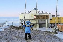 史上初!Jリーグマスコットが南極へ 川崎のふろん太が南極観測隊員見習いに、現地情報を発信