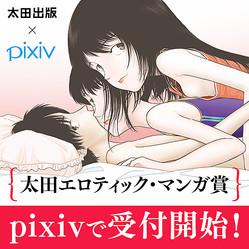「太田エロティック・マンガ賞」がリニューアル pixivから応募可能に