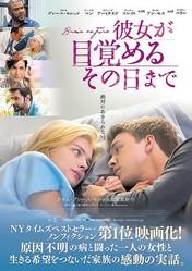 「彼女が目覚めるその日まで」 ポスタービジュアル (C)2016 ON FIRE PRODUCTIONS INC.