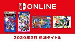 「ファミコン&スーファミ Nintendo Switch Online」2月19日に4タイトル追加決定!『ブレス オブ ファイアII』や『ゴッド・スレイヤー』など