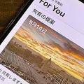 iOS12の写真アプリに現れる「共有の提案」使うと一体どうなる?