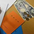35万円必要だったが…夫「年金額」に絶句、ローン破綻の絶望