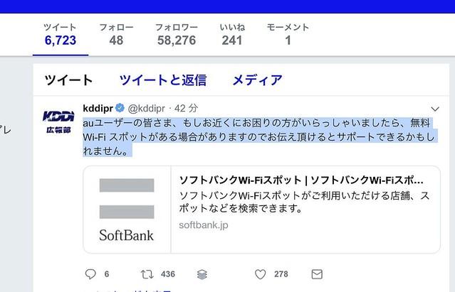 au、『ソフトバンクWi-Fi』をTwitterで案内 通信障害受け「困っている人に場所伝えて」