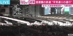 """首都圏の鉄道は""""平常通りの運行"""" 明日にも緊急事態宣言 要請あれば対応へ"""