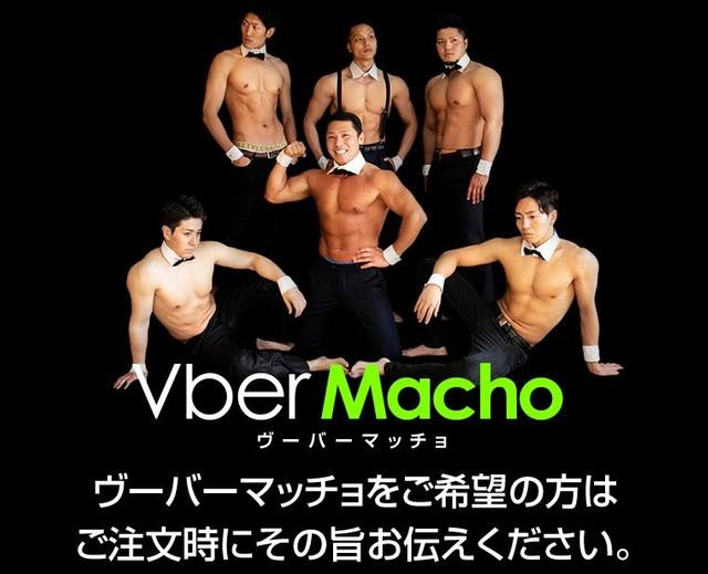 [画像] 名古屋に珍宅配!「Vber Macho」ってなんだ…配達員は筋肉ムキムキな男たちばかり さっそく頼んでみたら…
