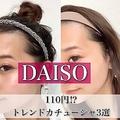 【DAISO】トレンドアイテムが110円⁉︎DAISOカチューシャ3選
