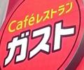 ゼリー199円 ガストの甘味セール