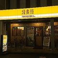 鳥貴族(Asanagiさん撮影、WikimediaCommonsより)