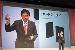 ドコモとauの2台目狙いの小型フィーチャーフォンはケータイ市場の飽和を越えていけるのか?