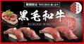 かっぱ寿司に初の「黒毛和牛」