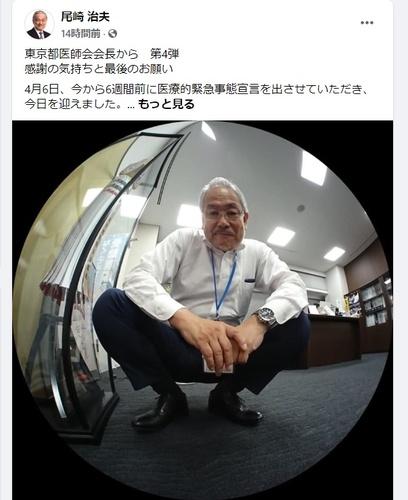 会長 尾崎 治夫