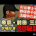 帝京高校の前田三夫監督がOBたちの高校時代を語る 杉谷拳士や石橋貴明