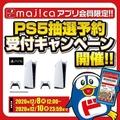 ドン・キホーテのアプリ「majica」8日からPS5抽選販売予約の受付