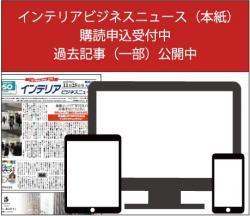 「インテリアビジネスニュース」(本紙)過去記事(一部)公開中