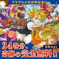 漫画「七つの大罪」の24巻分「マガポケ」で期間限定の無料公開