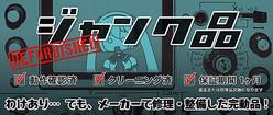 「ONKYO BASE」、5月18日よりヘッドホン・イヤホンなどの「リファビッシュ品」がお得に買えるセールを開催!