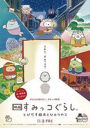 (C) 2019 日本すみっコぐらし協会映画部