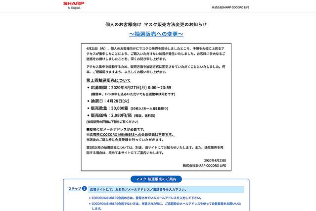 応募 サイト シャープ マスク 申し込み