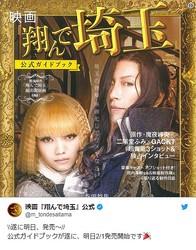 大ヒット『翔んで埼玉』二階堂ふみの美少年がハマリ役。男役を名演した女優まとめ