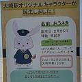 構内に掲示されているキャラクター「おうさき」の紹介ポスター=都内のJR大崎駅