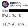 長野県防災公式が必死の呼びかけ