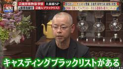 ネプチューン名倉潤、薬物検査をしたことを告白「売人顔やから…」
