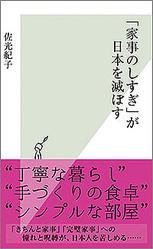 佐光紀子『「家事のしすぎ」が日本を滅ぼす』(光文社新書)