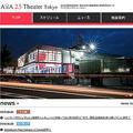 AiiA 2.5 Theater Tokyoオフィシャルサイトより