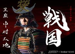 将棋を心から愛し、将棋の普及にも全力を尽くす。棋士・中村太地 30歳。